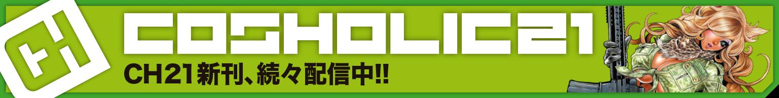 COSHOLIC21|コスホリック19既刊、好評配信中